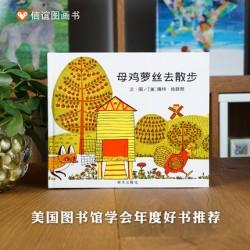 母鸡萝丝去散步 : 信谊世界精选图画书【信谊Bookstart 0-3岁 想象创意】 - 精装
