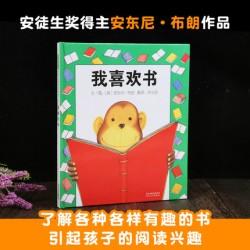 我喜欢书 : 安东尼布朗 - 启发绘本馆【2-6岁 认知学习】 - 精装
