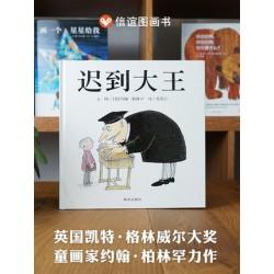 迟到大王 : 约翰伯宁罕【信谊Bookstart 3-6岁 创意想象】 - 精装