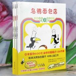 乌鸦面包店 (5册)【3-8岁 学商业经营】- 平装