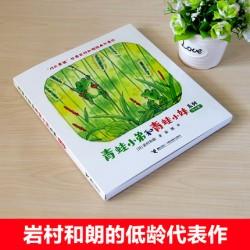 青蛙小弟和青蛙小妹系列 (4册) : 岩村和朗【3-6岁 认识四季 春夏秋冬】- 平装