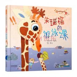 朱瑞福的游泳课 : 赖马 - 启发童书馆【3-6岁 给孩子信心、勇气和学习的动力】- 精装