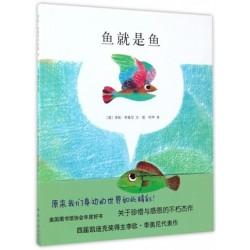 鱼就是鱼【信谊Bookstart 3-6岁 心理成长】 - 精装