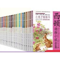 西顿动物小说全集 (21册)【9岁以上 儿童文学】- 平装