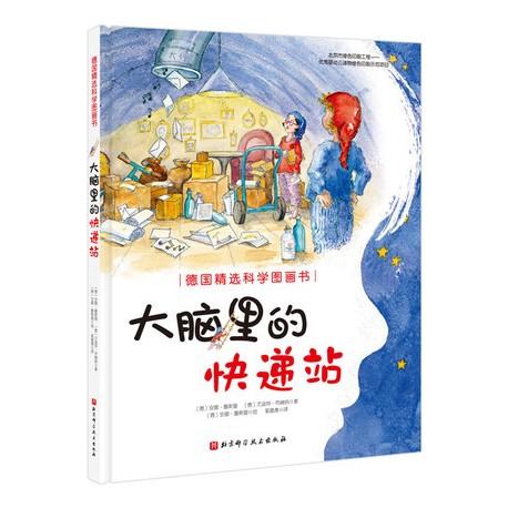 大脑里的快递站 : 德国精选科学图画书【3-9岁 科普】- 精装