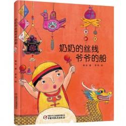 奶奶的丝线 爷爷的船 : 中国红绘本系列【4岁以上 端午节】- 精装