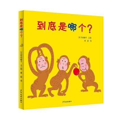 到底是哪个? : 幼幼成长图画书【信谊宝宝起步走 Bookstart 0-3岁 认知学习】- 精装