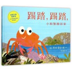 踢踏,踢踏,小螃蟹搬新家 : 蒂姆幼儿启蒙绘本【0-3岁 学习数数】- 精装