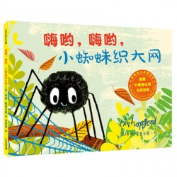 嗨哟,嗨哟,小蜘蛛织大网 : 蒂姆幼儿启蒙绘本【0-3岁 认识几何图形】- 精装