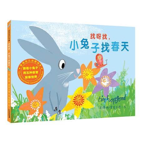 找呀找,小兔子找春天 : 蒂姆幼儿启蒙绘本【0-3岁 练习五官感知】- 精装