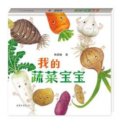 我的蔬菜宝宝 : 陈丽雅【信谊宝宝起步走 Bookstart 0-3岁 知识学习】- 精装