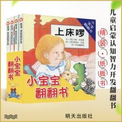 宝宝起步走小宝宝翻翻书 (4册) 【信谊宝宝起步走 Bookstart 0-3岁 生活能力】- 纸板书