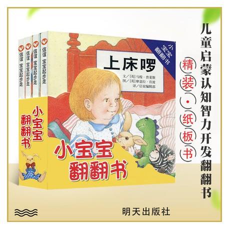 宝宝起步走小宝宝翻翻书 (4册) 【信谊Bookstart 0-3岁 生活能力】- 精装