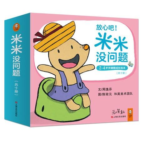 和英童书 : 放心吧! 米米没问题系列 (10册)【2-4岁 关键期成长绘本】- 平装