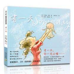 有一天 (Someday) 2020年版 : 爱心树世界杰出绘本【生命教育 0岁以上 生命成长历程】 - 精装