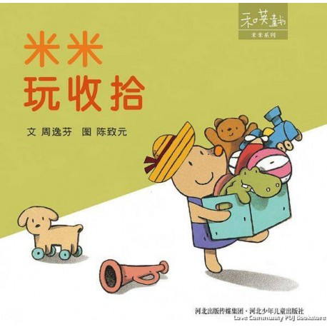 米米玩收拾 : 和英童书绘本【2-4岁 生活能力】- 精装