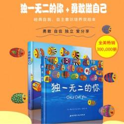 独一无二的你 + 勇敢做自己 (中英双语) (2册) 【3-6岁 认识自我】- 精装