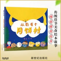 从前有个月饼村【3-6岁 中秋节】- 精装
