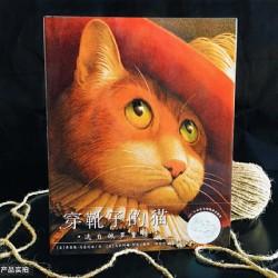 穿靴子的猫 : 1991年凯迪克银奖【5-9岁 经典童话】- 精装