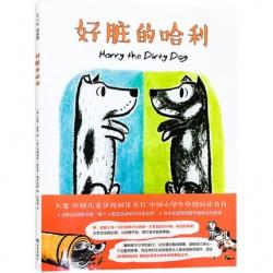 好脏的哈利 : 爱心树绘本馆【信谊宝宝起步走 Bookstart 3-6岁 生活经验 父母的爱 机智】- 精装