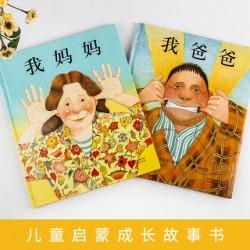 [封面压痕] 我爸爸 我妈妈 (2册) :安东尼布朗 -  启发童书馆【0-3岁 爸爸形象, 妈妈形象】- 精装