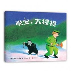 晚安, 大猩猩 晚安大猩猩【信谊宝宝起步走 Bookstart 0-3岁 生活能力】- 精装