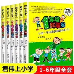 君伟上小学 1-6年级 (6册) : 王淑芬【 7-12岁 桥梁书】 - 平装
