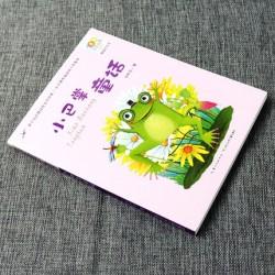小巴掌童话 (注音版) : 张秋生【一年级 小学生分级阅读书目】- 平装