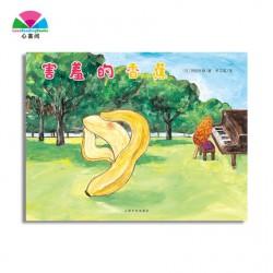 害羞的香蕉 : 心喜阅绘本馆【3-6岁】- 平装