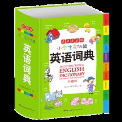 小学生多功能 - 英语词典 (彩图版)【1-6年级】- 精装