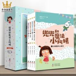 兜兜和魔法小阿姨 (4册) : 奇想国原创儿童文学【7岁 一年级 桥梁书】- 平装