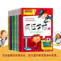 疯狂学校系列 第二辑 (7-16 10册)【6-9岁 桥梁书】- 平装
