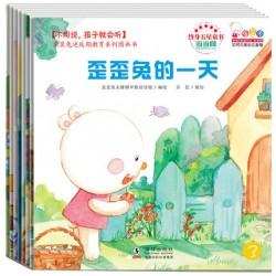 歪歪兔逆反期教育系列图画书 - 不用说孩子就会听 (8册)【2-5岁】- 平装