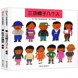 数学逻辑从小养成2册(数字在哪里,三顶帽子几个人) [3-6岁 数学] - 精装