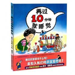 再过10分钟就睡觉【Bookstart 0-3岁 生活能力】 - 精装