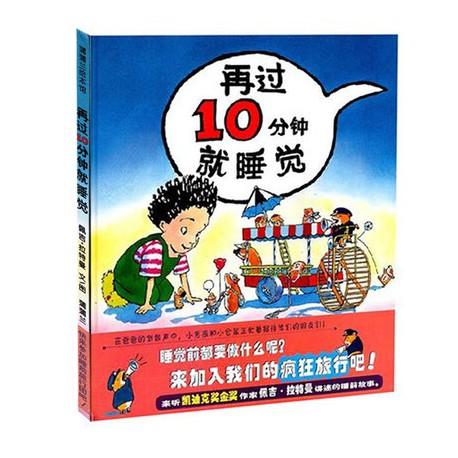 再过10分钟就睡【Bookstart 0-3岁 生活能力】 - 精装
