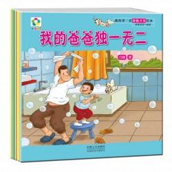 我的潜能开发绘本 爸爸宝宝一起读 (5册) 【3-6岁 亲子情】 - 平装