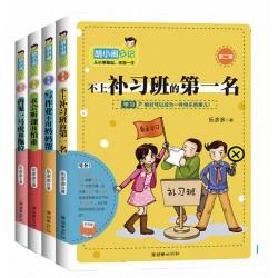 胡小闹日记第二辑 (4册) 【9-12岁 励志小说】 - 平装