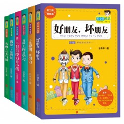 胡小闹日记第三辑 (6册) 【9-12岁 励志小说】 - 平装