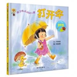 打开伞 (附DVD)【信谊Bookstart 0-3岁 语文学习】 - 精装