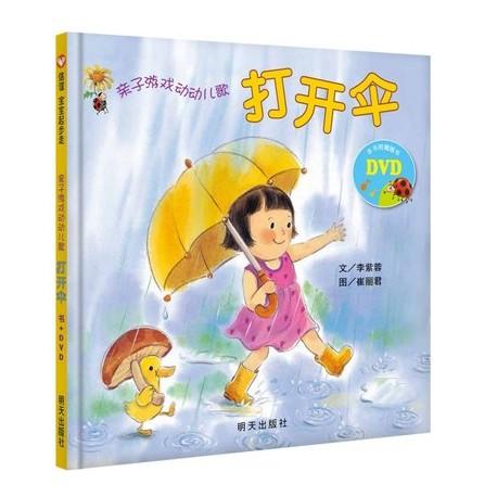 打开傘 (附DVD)【信谊Bookstart 0-3岁 语文学习】 - 精装