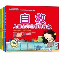 儿童全方位安全教育读本(4册) 【3-6岁 成长过程】 - 平装