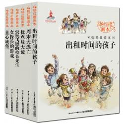 杨红樱画本校园童话系列共6册【9-12岁 童话系列】 - 平装  -- 包邮