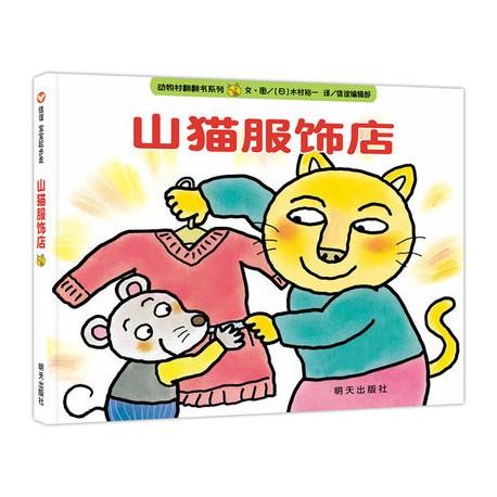 山猫服饰店【信谊Bookstart 0-3岁 生活能力】 - 精装