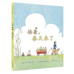 接着,春天来了【信谊Bookstart 3-6岁 心理成长】 - 精装