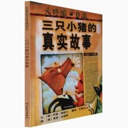 三只小猪的真实故事【信谊Bookstart 3-6岁 创意想象】 - 精装