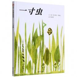 一寸虫【信谊Bookstart 3-6岁 创意想象】 - 精装