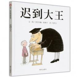 迟到大王【信谊Bookstart 3-6岁 创意想象】 - 精装