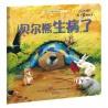 贝尔熊生病了【信谊Bookstart 3-6岁 亲情友伴】 - 平装