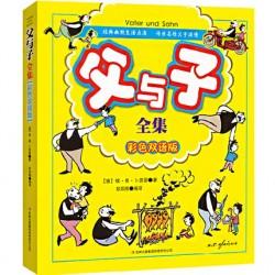 父与子全集 彩色英汉双语版【7-12岁】 - 平装